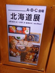 P3201026 201603北海道展
