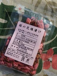 P3261454 201603桜漬け