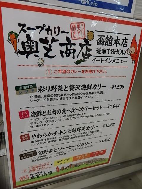 P3302020 201603京王北海道展