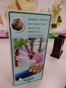 P3302038 201603京王北海道展