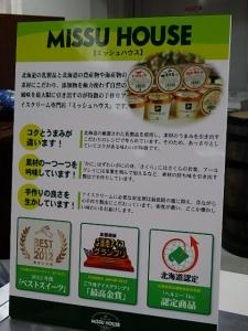 P3302045 201603京王北海道展