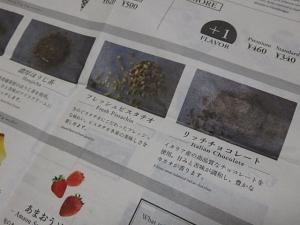 P4021689  201603東急プラザ銀座