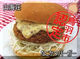 takokatsu21.jpg