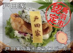 todayananakusa1.jpg