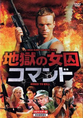 地獄の女囚コマンド:DVDジャケット