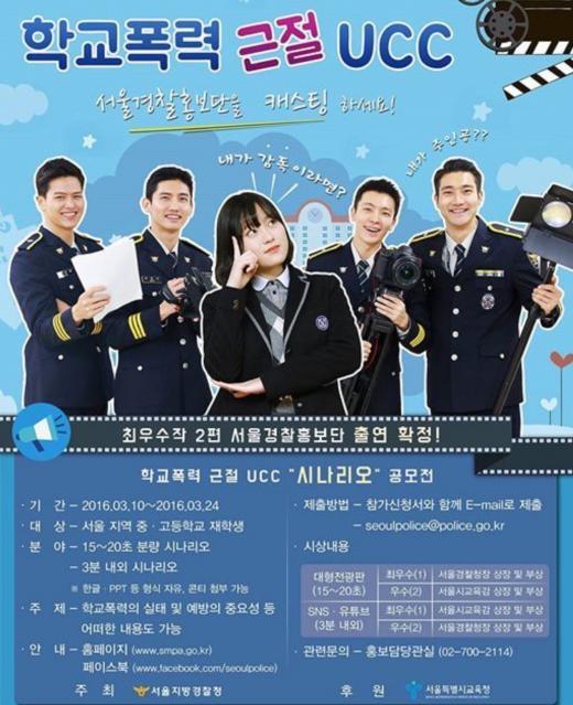 160310ソウル警察広報団ポスター