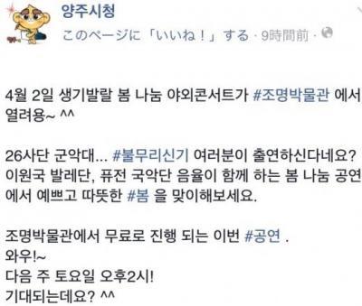 160324揚州市Facebook春の分かち合いコンサート