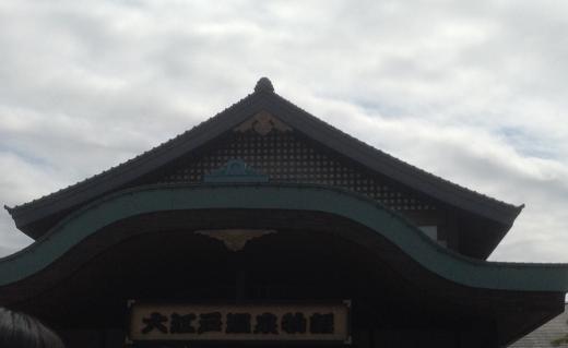 160327大江戸温泉