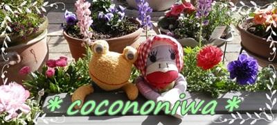 cocononiwa2.jpg