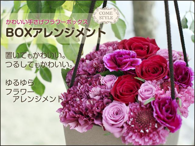お祝の花 プロポーズ サプライズ オシャレ アレンジ