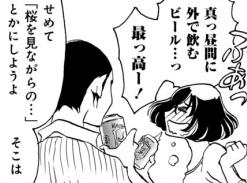 のみじょし1-3