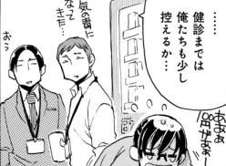 のみじょし2-1