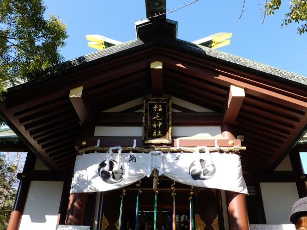 ③稲城神社