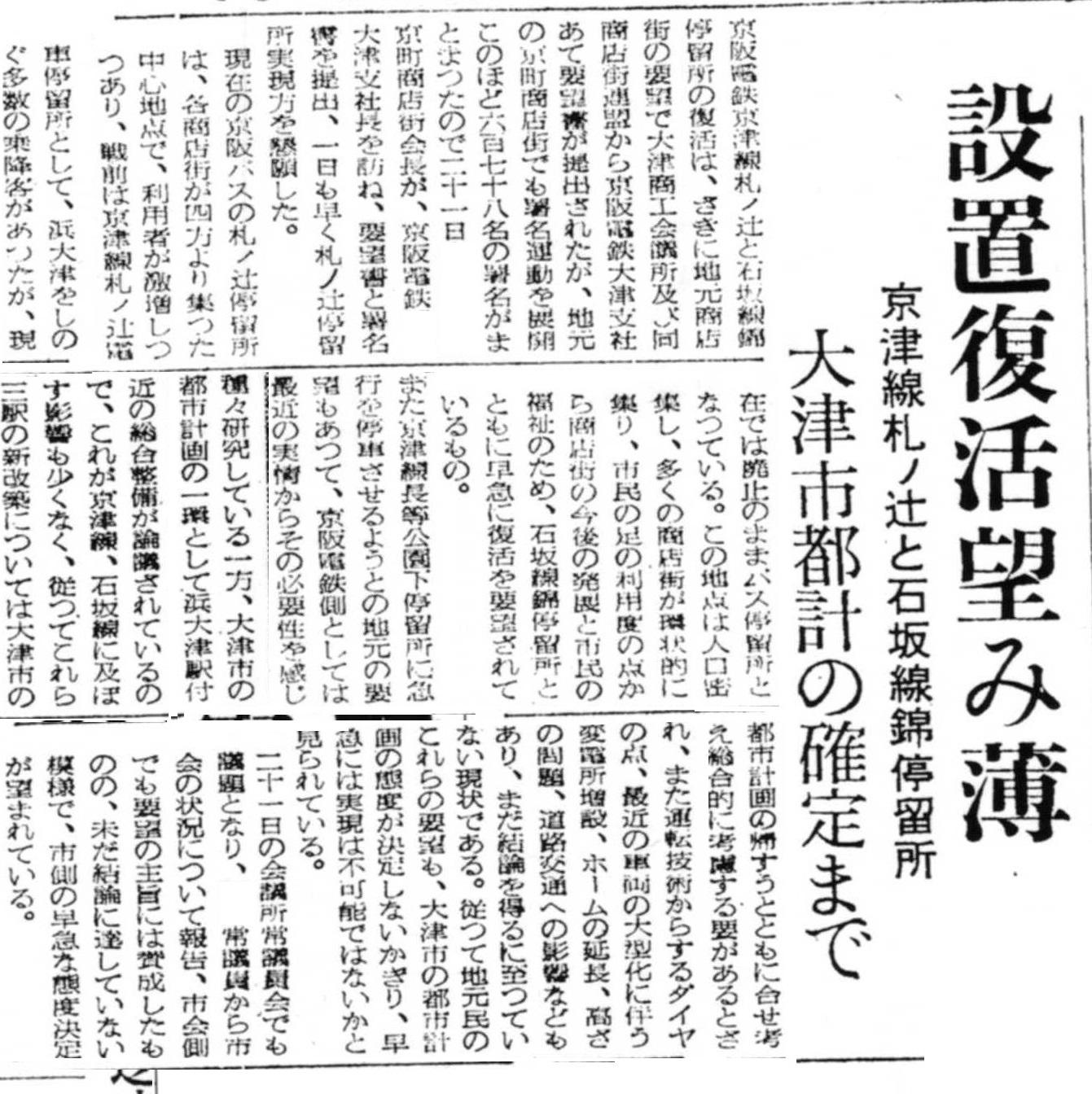 S31.4.23S 札ノ辻バス停乗客急増 京津線電停もb