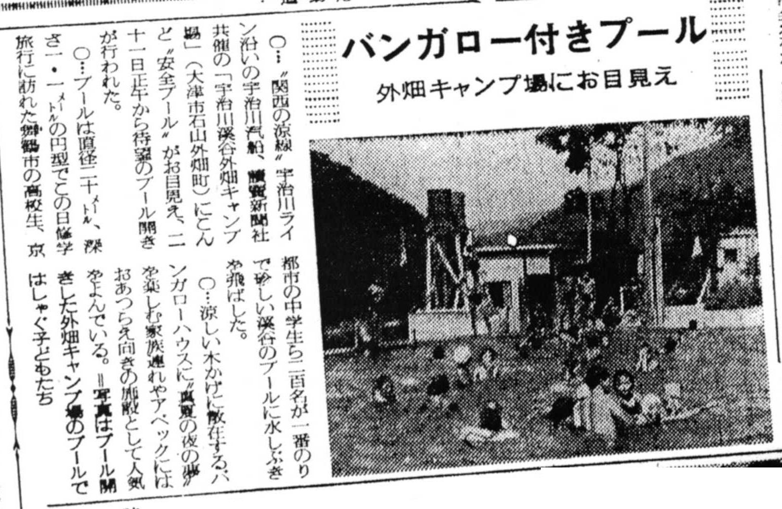 S31.7.22Y 外畑キャンプ場にバンガロー付プールb