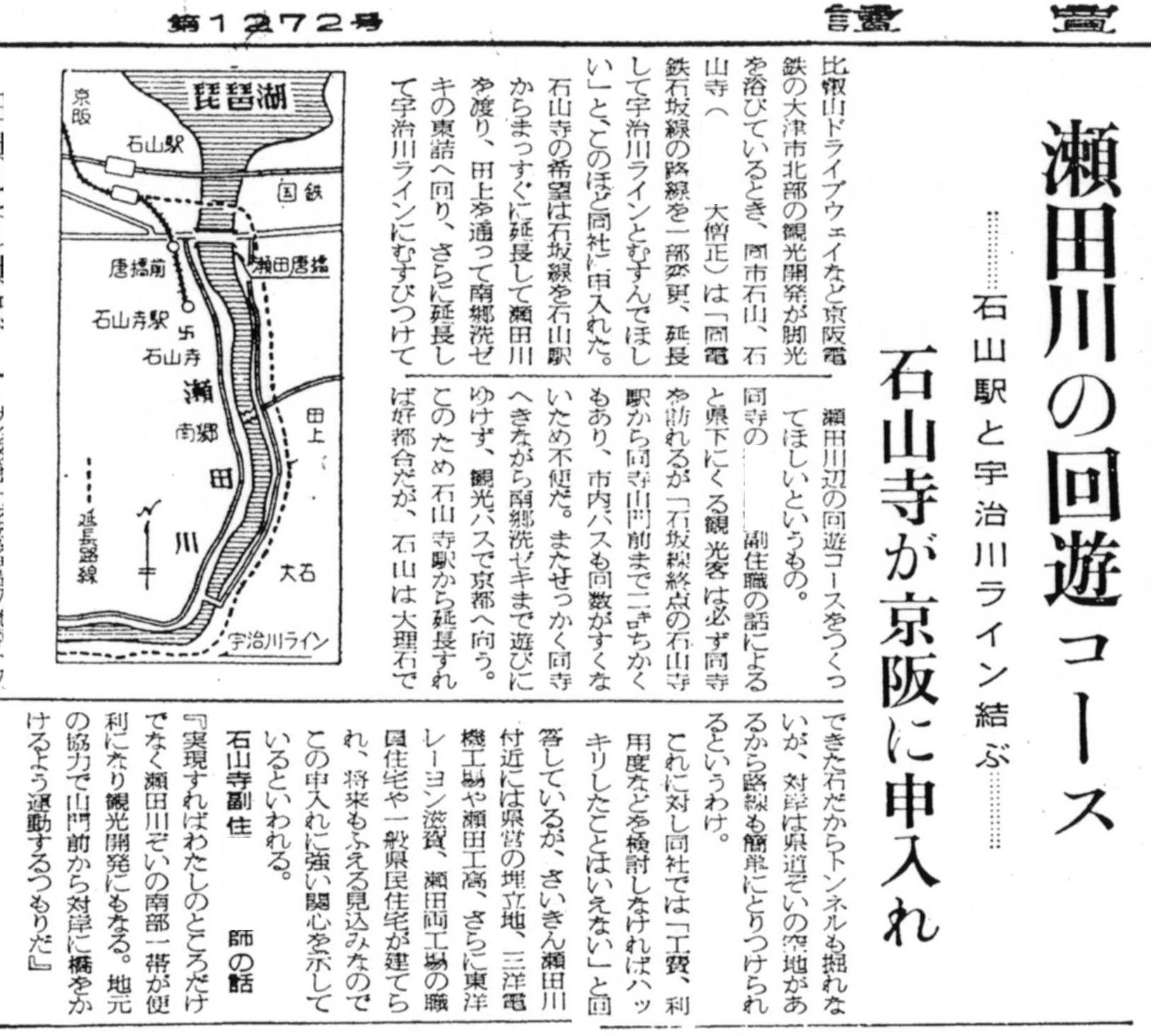 S31.5.30Y 石山駅と宇治川ラインを結ぶ回遊コースb