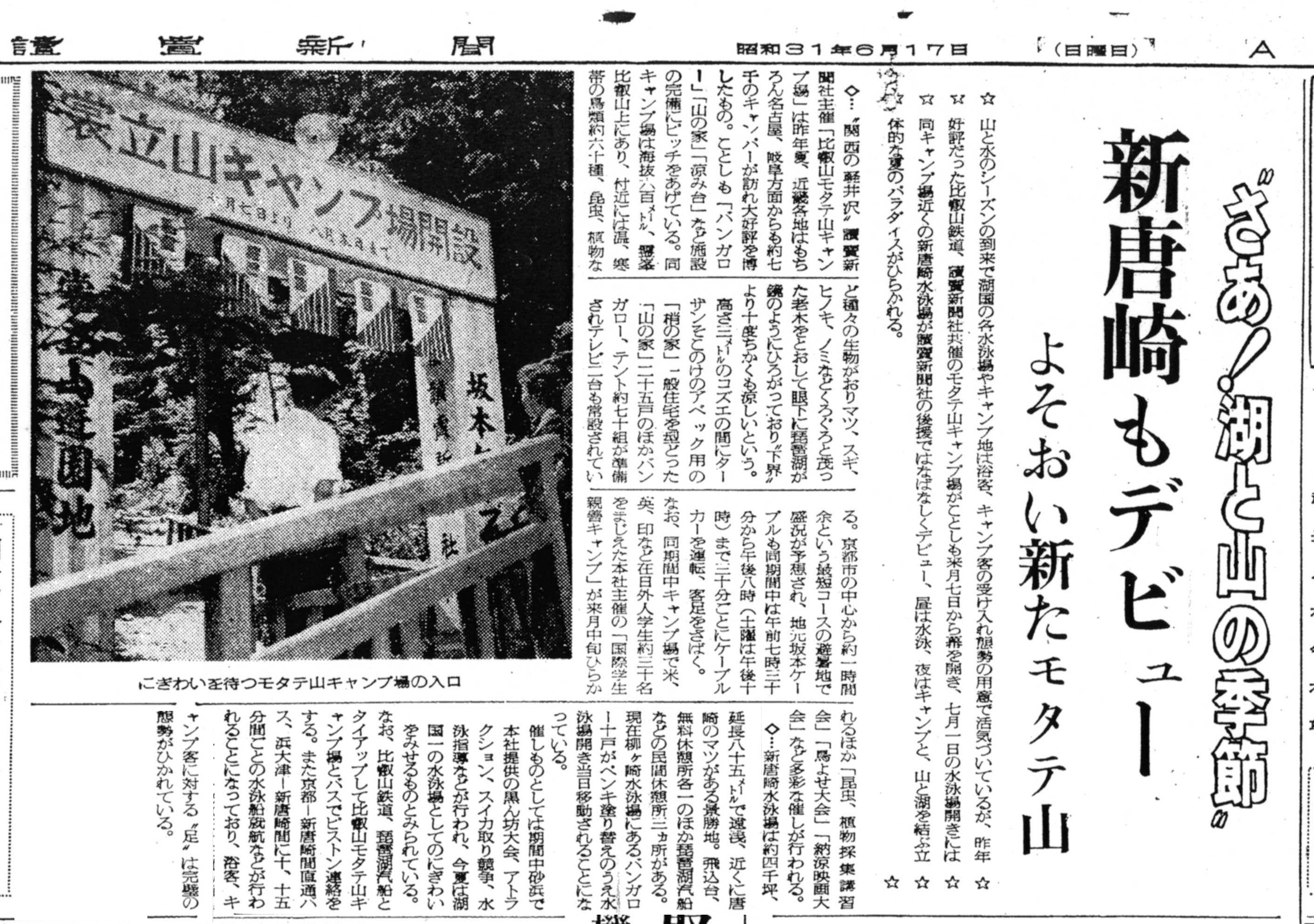 S31.6.17Y 新唐崎・裳立山b