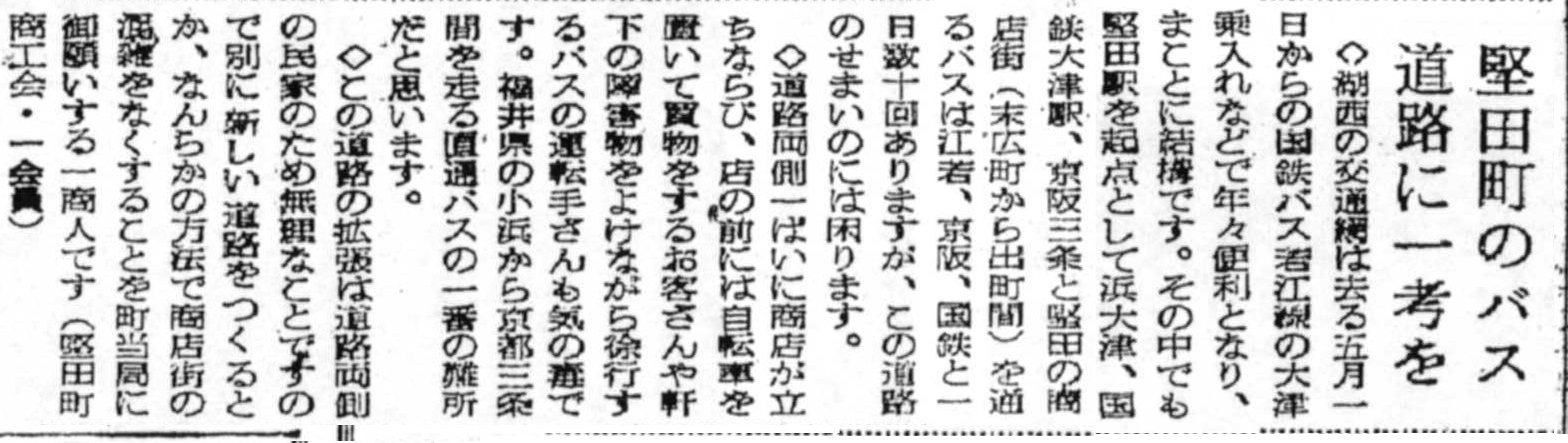 S31.4.20KS 堅田町のバス道路に一考を(投書)b