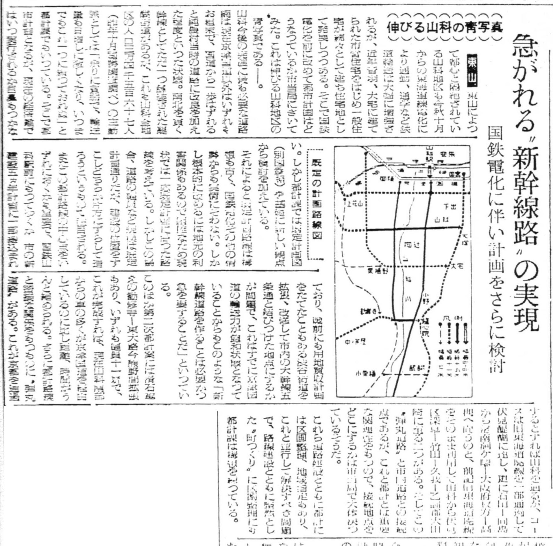 S31.4.7KC 山科幹線道路計画b