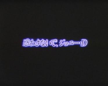 DON JUAN Trailer 01