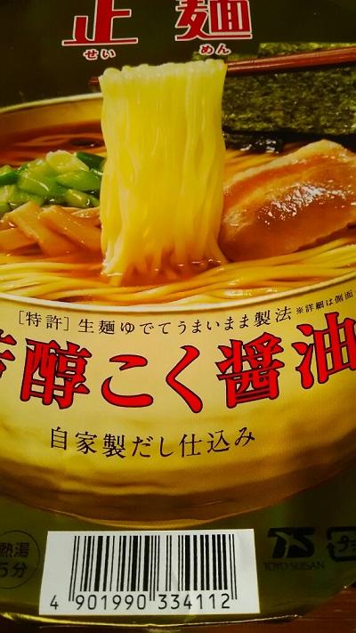 カップ麺(マルちゃん正麺
