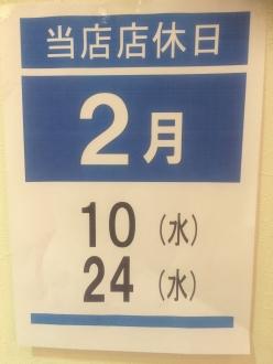 Photo 2-23-16, 15 25 22