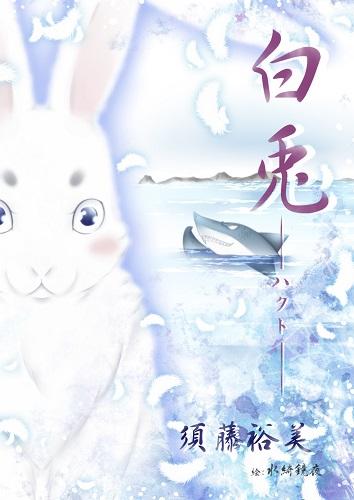 『白兎ーハクトー』表紙 354x500