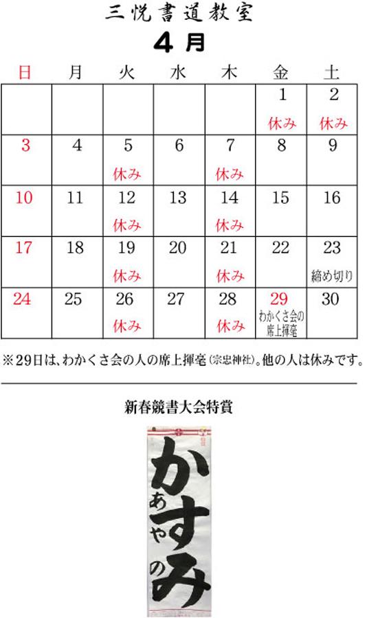 ブログ用4月カレンダー