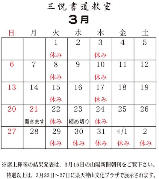 ブログ用3月カレンダー