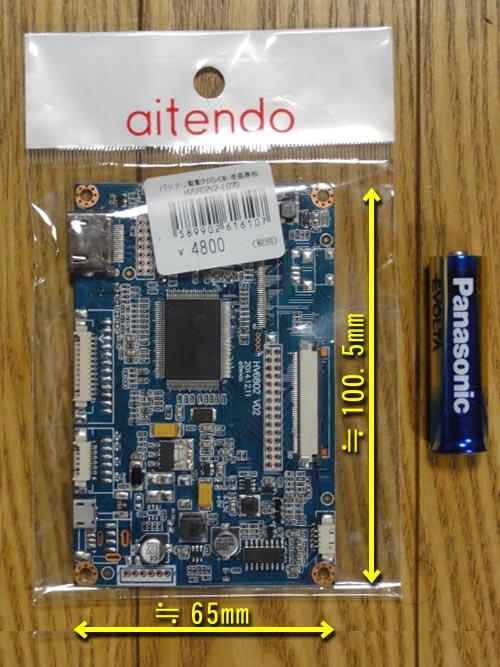 バッテリ駆動対応HDMI液晶基板