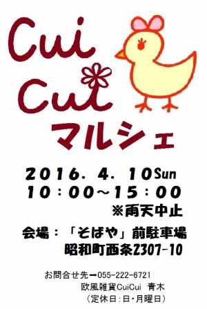 cuicuiマルシェ4月2