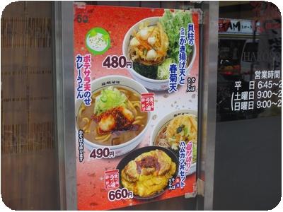 メニュー(店頭)