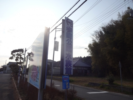 026歩崎公園水族館