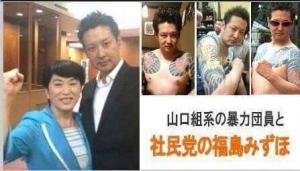 社民党の福島みずほと山口組系暴力団員