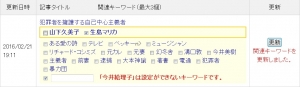 日本ブログ村禁止用語.
