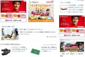 産経は統一教会で韓流=創価学会ベネッセや三菱の広告