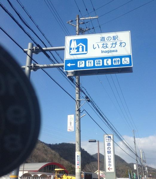 inagawa-01
