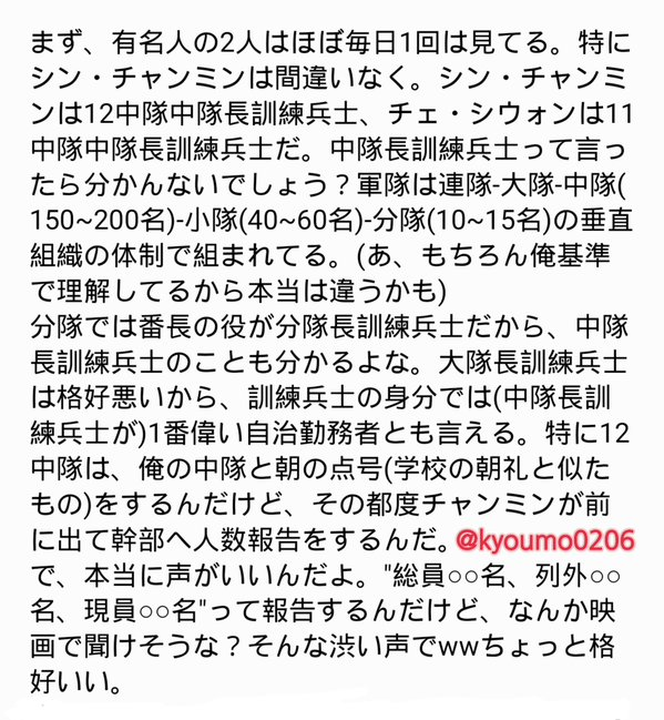 SJファンの子が友達からもらった手紙を公開