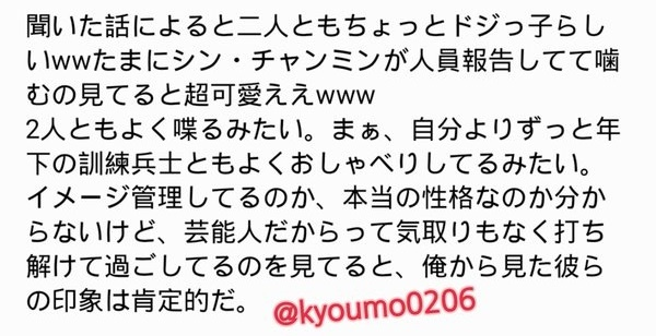 SJファンの子が友達からもらった手紙を公開3