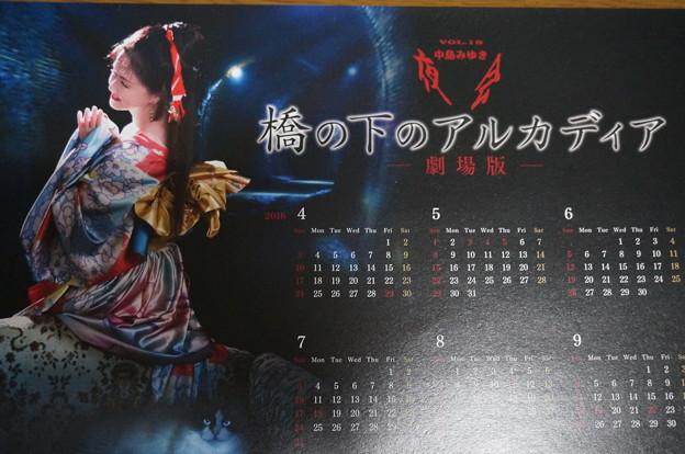 特典のカレンダー(上半期)