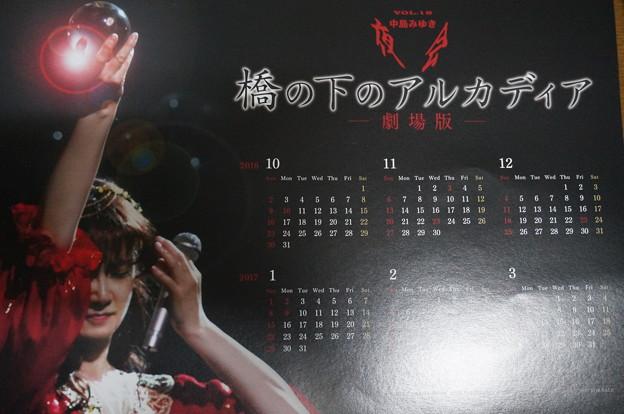 特典のカレンダー(下半期)