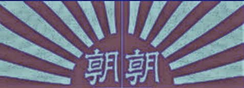 朝日新聞 社旗
