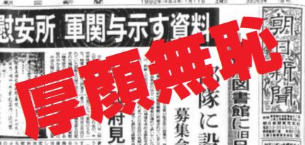 捏造新聞 (2) (2)