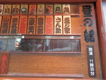 浅草演芸ホール 5