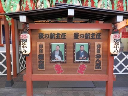 浅草演芸ホール 7