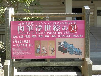 鎌倉国宝館 2