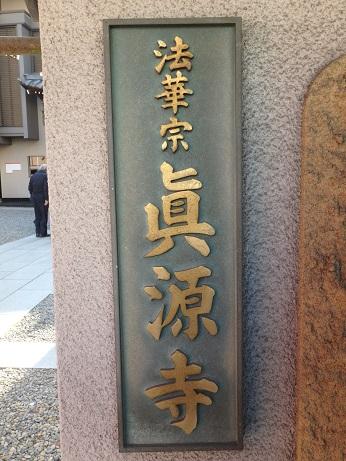 下谷七福神 7