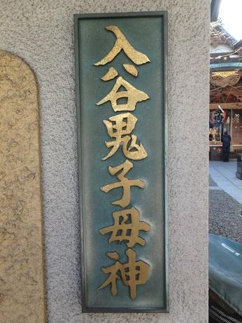 下谷七福神 9