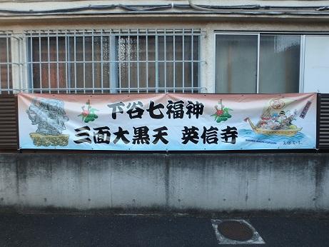 下谷七福神 16