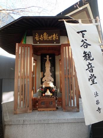 下谷七福神 26